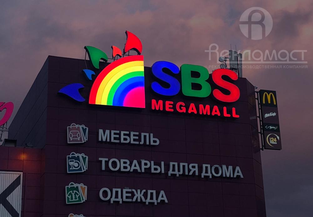 Обновили  фасадную вывеску «SBS magamall».