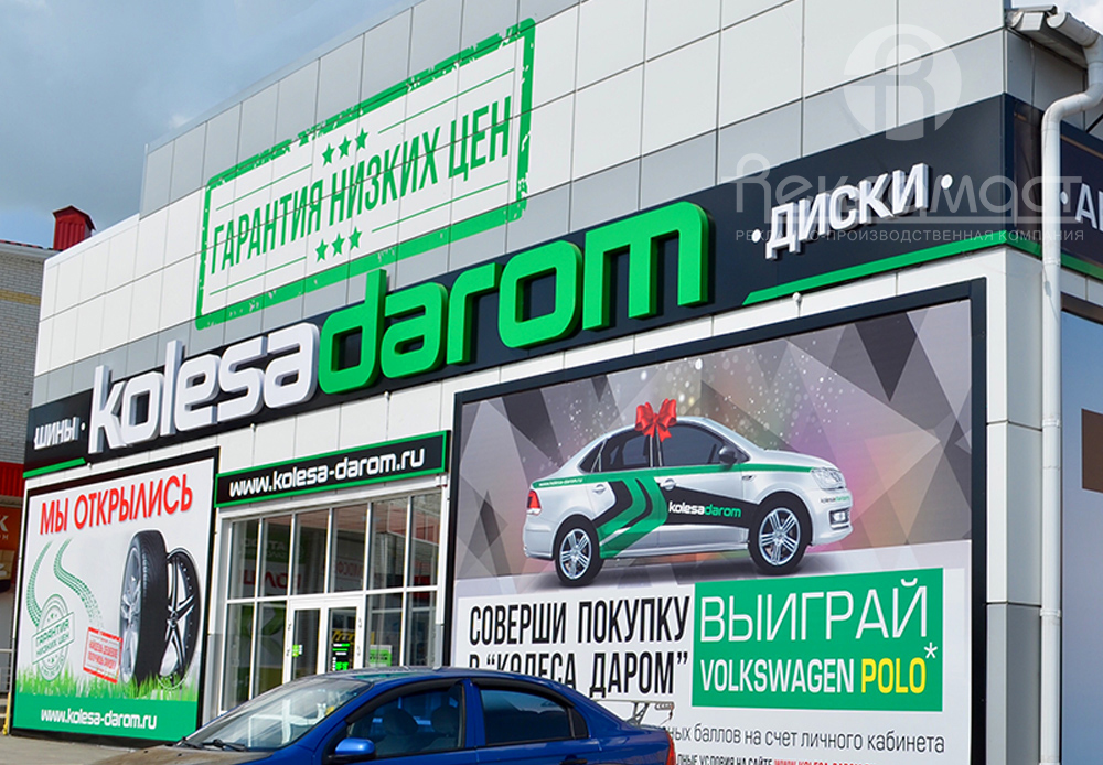 Комплексное рекламное оформление шинного центра «Kolesa darom» г. Таганрог