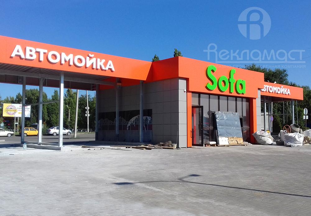 Комплексное рекламное оформление автомойки «Sofa» г. Ростов-на-Дону